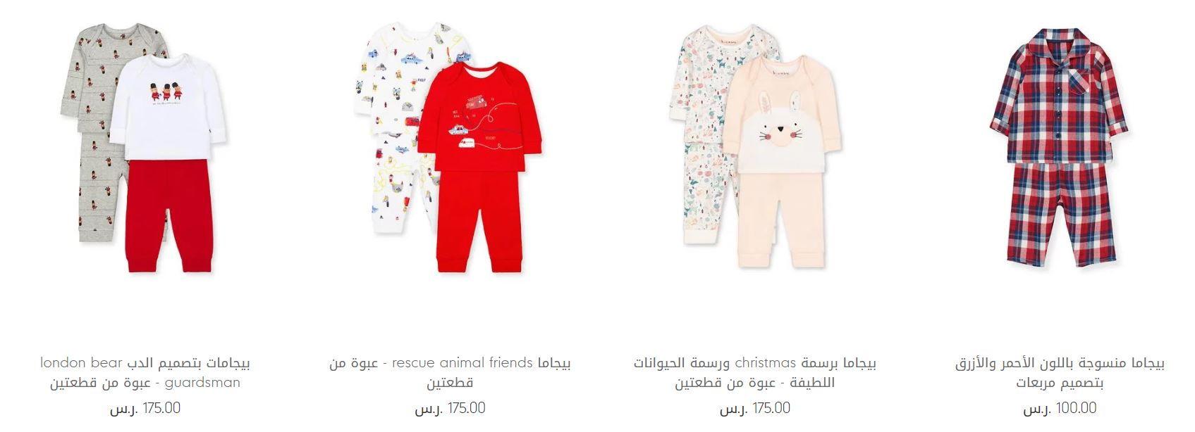 ملابس نوم online من مذركير رضع